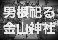 【写真で観る】神奈川県川崎市にある世界中から注目される男性器を祀る「金山神社」を徹底解説!!