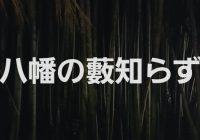 【写真で観る】日本屈指の恐怖スポット神隠しの杜「八幡の藪知らず」を徹底解説!!