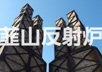 【写真で観る】静岡県伊豆の国市にある近代日本の礎、世界遺産「韮山反射炉」を徹底解説!!