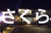 千葉県旭市で美味しい御飯をリーズナブルに食べるなら絶対にココ!!「和洋大衆食堂 さくら」を御案内!!