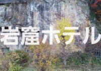 【写真で観る】埼玉県比屈指のキテレツな心霊スポット「岩窟ホテル」を徹底解説!!