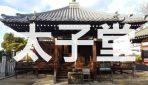 【写真で観る】聖徳太子によって建立された日本書紀に記載される大阪府八尾市の「大聖勝軍寺」を徹底解説!!