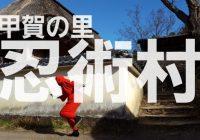 忍術を学び忍者になりきる事が出来る滋賀県甲賀市にある「甲賀の里 忍術村」を徹底解説!!