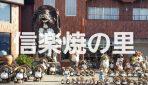 天文学的な数の「狸」が織り成す不思議な景観がある日本六古窯のひとつ滋賀県甲賀市の「信楽」を徹底解説!!