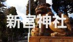 1300年前から滋賀県甲賀市信楽に鎮座する「新宮神社」を徹底解説!!