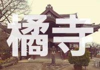 奈良県高市郡明日香村にある聖徳太子が建立したと伝わる天台宗の寺院「橘寺」を徹底解説!!
