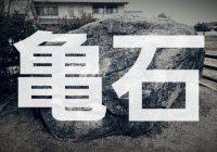 【写真で観る】誰が何時何故作ったのか!?奈良県明日香村にある古都飛鳥の代表的な石造遺物「亀石」を徹底解説!!