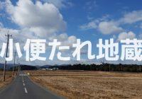 滋賀県甲賀市にある小便たれ地蔵なる、ふざけた別名がある聖徳太子縁の地蔵尊「夜張り地蔵」を徹底解説!!