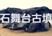 奈良県明日香村にある巨石積み重なる日本版ストーンヘンジとも言われる遺跡「石舞台古墳」を徹底解説!!