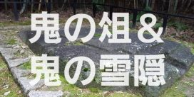 奈良県明日香村にある恐ろしい伝承が云い伝わる古代飛鳥遺跡『鬼の俎』と『鬼の雪隠』を徹底解説!!