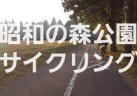 東京ドーム23個分!!千葉県下有数の規模を誇る自然豊かな『昭和の森公園』のサイクリングロードを徹底解説!!