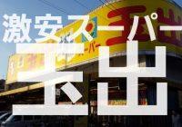 外国人観光客にも大人気!大阪の新観光名所となったド派手な看板の『激安スーパー玉出』を徹底解説!!