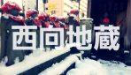 処刑場の記憶を残す旧船橋宿の入口に建つ『西向地蔵』を徹底解説!