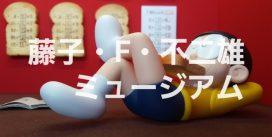 行く前に絶対に知りたい『藤子・F・不二雄ミュージアム』の魅力とは!?