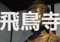 飛鳥時代に建てられた日本最古の寺院『飛鳥寺』の魅力を徹底解説!