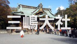 古代から続く伊豆の№1パワースポット『三嶋大社』の魅力とは!?
