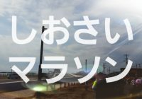 千葉県旭市で行われる『しおさいマラソン』に参加してきました!!