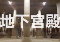 首都圏にある神秘の地下宮殿『首都圏外郭放水路』に潜入調査!!