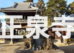 女性差別が蔓延る時代に女性を救済した『大龍山正泉寺』に潜入調査!