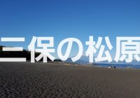 静岡県にある日本新三景のひとつ世界遺産『三保の松原』へ潜入調査!