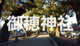 世界文化遺産「三保の松原」に含まれる『御穂神社』に潜入調査!!