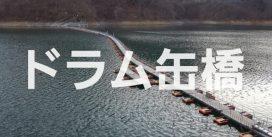 奥多摩湖にドラム缶で掛けられた浮き橋『ドラム缶橋』へ潜入調査!!
