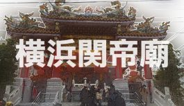 横浜中華街にある三国志の英雄「関羽」を祀る『横浜関帝廟』へ潜入調査!!