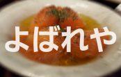 奈良駅傍にある旨い酒が飲める「創作おでん よばれや」がおススメな話!