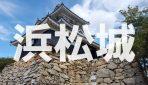 徳河家康に天下統一という出世をもたらした『浜松城』へ潜入調査!!