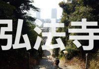 江戸時代から濡れ続けているミステリースポット『弘法寺』へ潜入調査!