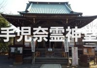 自らの美しさを憂い自害した美女を祀る『手児奈霊神堂』へ潜入調査!!