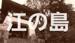 湘南・鎌倉エリアの人気観光スポット『江の島』の歴史を探りに潜入調査!