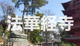 門前町も楽しい鎌倉時代創建の日蓮宗の大本山『法華経寺』へ潜入調査!!