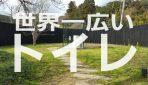 千葉県市原市にある外から丸見えの『世界一広いトイレ』へ潜入調査!!
