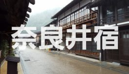 江戸時代の五街道の一つ「中山道」の宿場町『奈良井宿』へ潜入調査!