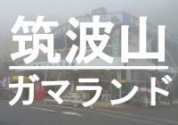 廃墟と化した昭和レトロな風景が観れる『筑波山ガマランド』へ潜入調査!