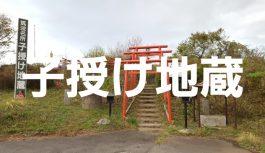 茨城県の「筑波山」にあるガッカリな名所『子授け地蔵』へ潜入調査!!