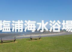 デートで行きたい南房総市の絶景スポット『塩浦海水浴場』へ潜入調査!