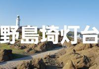 千葉県南房総市の最南端にある絶景スポット『野島埼灯台』へ潜入調査!!