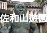 滋賀県彦根市の完成する事無く廃墟となった『佐和山遊園』へ潜入調査!
