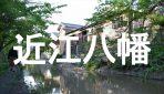 豊臣秀次が築いた近江八幡市にある水郷の町『八幡堀』散策に行ってみた!