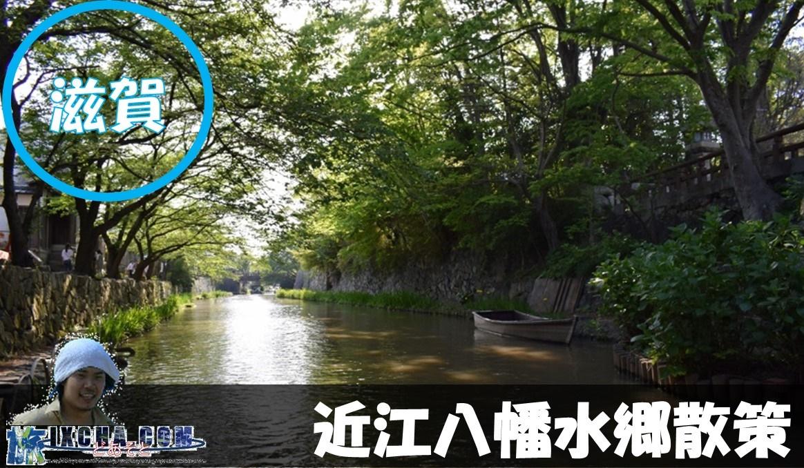 近江八幡観光