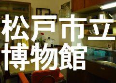 昭和30年代の常磐団地をリアルに再現した『松戸市立博物館』に行ってみた!