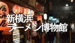 全国各地のラーメン食べ歩きが出来る『新横浜ラーメン博物館』へ潜入調査!