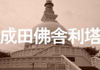 成田空港側にある不思議な仏塔、日本山妙法寺『成田佛舎利塔』へ潜入調査!