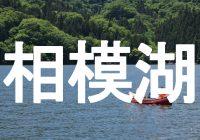 自然だけじゃない、昭和レトロなデートスポット『相模湖』へ潜入調査!!