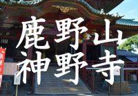 聖徳太子によって創建された関東最古の寺院『鹿野山神野寺』へ潜入調査!