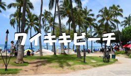 初めてハワイに行ったなら是非とも訪れたい『ワイキキビーチ』を徹底解説!