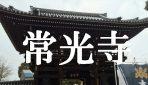 大阪夏の陣の戦死者の血で染まった血天井がある『常光寺』へ潜入調査!!