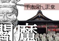 かつての京都風葬地入り口に建つ『引接寺(千本ゑんま堂)』へ潜入調査!